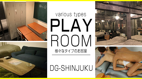 【PLAY ROOM ~various type~】