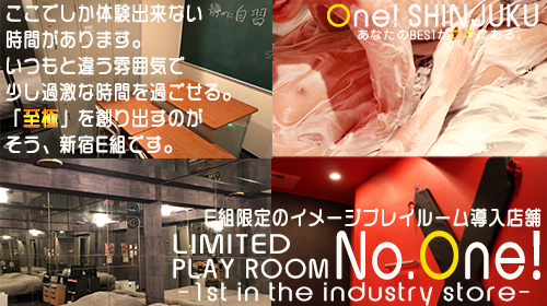 【LIMITED PLAY ROOM】