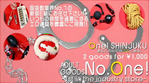 【RENTAL ADULT GOODS】
